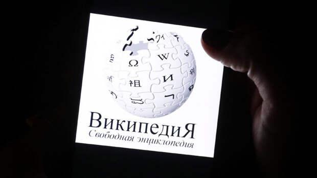 """Поле боя – """"Википедия"""". Сдаваться нельзя"""