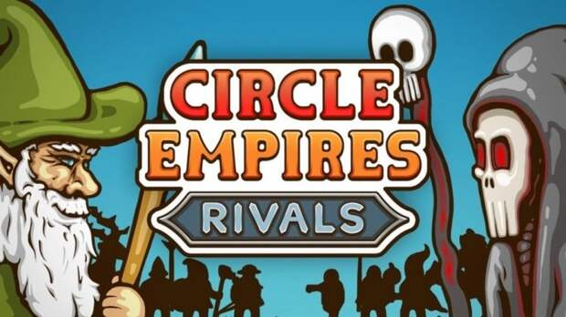 Circle Empires Rivals – королевская стратегия с королевствами-кружками