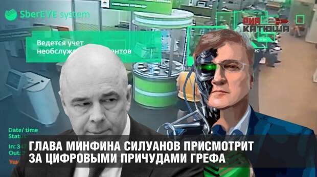 Глава Минфина Силуанов присмотрит за цифровыми причудами Грефа