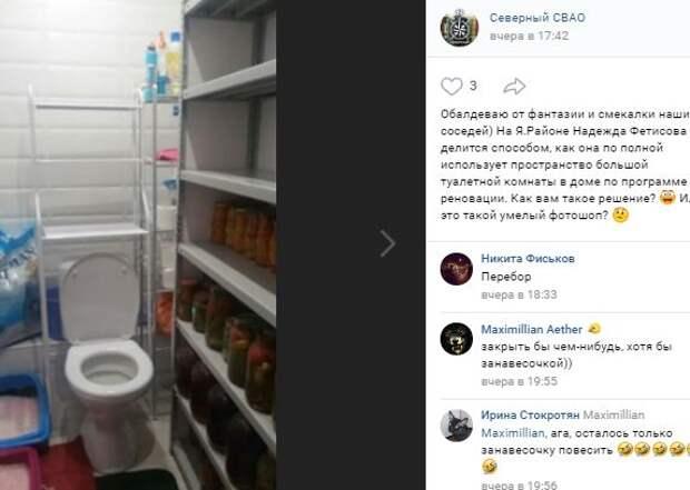 Жительница новостройки в Северном устроила в туалете погреб для домашних заготовок