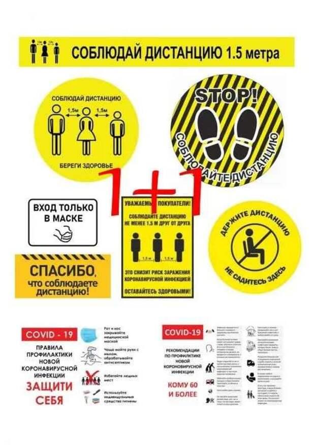 Предупреждающие таблички по коронавирусу. Подборкаchert-poberi-tablichki-koronavirus-22070416012021-13 картинка chert-poberi-tablichki-koronavirus-22070416012021-13