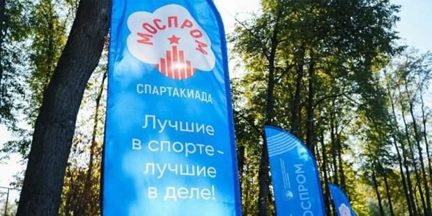 В Москве возобновляется спартакиада промышленников «Моспром». Фото: mos.ru
