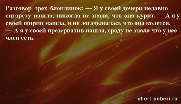 Самые смешные анекдоты ежедневная подборка chert-poberi-anekdoty-chert-poberi-anekdoty-25150303112020-6 картинка chert-poberi-anekdoty-25150303112020-6