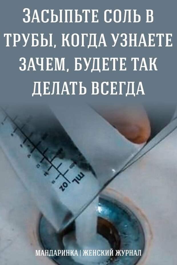 Засыпьте соль в трубы, когда узнаете зачем, будете так делать всегда