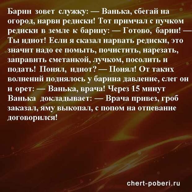 Самые смешные анекдоты ежедневная подборка chert-poberi-anekdoty-chert-poberi-anekdoty-25150303112020-4 картинка chert-poberi-anekdoty-25150303112020-4