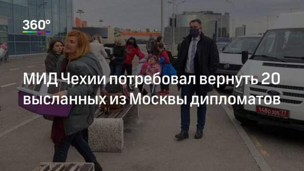МИД Чехии потребовал вернуть 20 высланных из Москвы дипломатов