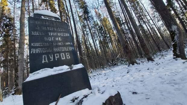 Дуровская грань: 92 года назад под Ижевском погиб дрессировщик Анатолий Дуров