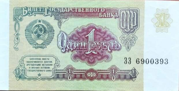 В девяностых деньги стремительно обесценивались / Фото: auction.ru