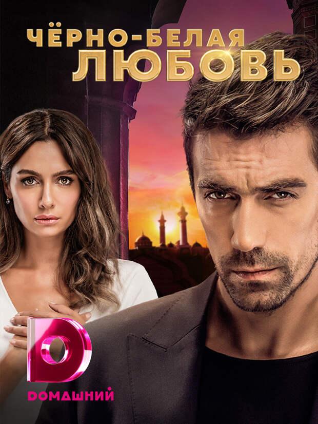 Российские телезрители увидят новый турецкий сериал