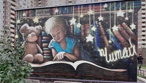 Рисунки феи и ребенка с книгой украсили трансформаторные подстанции Кузнечиков