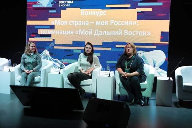 Представлена новая номинация конкурса «Моя страна – моя Россия»