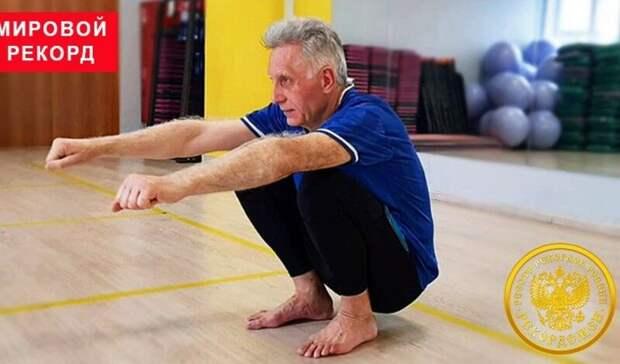 Мировой рекорд поприседаниям установил 60-летний ростовчанин