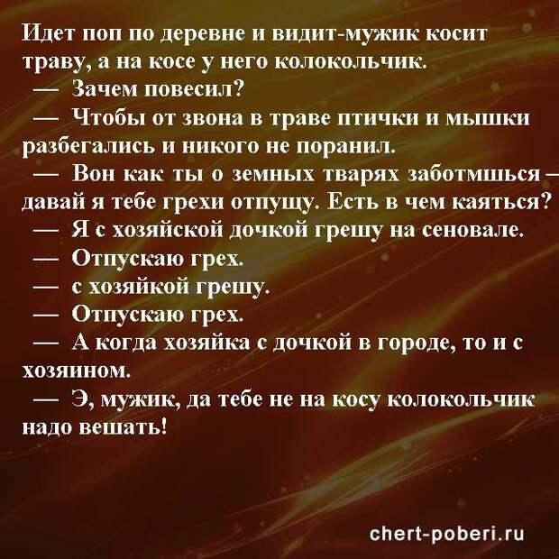 Самые смешные анекдоты ежедневная подборка chert-poberi-anekdoty-chert-poberi-anekdoty-25150303112020-13 картинка chert-poberi-anekdoty-25150303112020-13