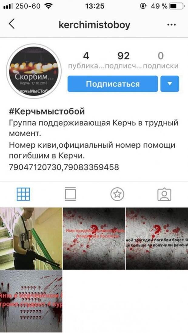 Внимание! Мошенники решили заработать денег на керченской трагедии (ФОТО)