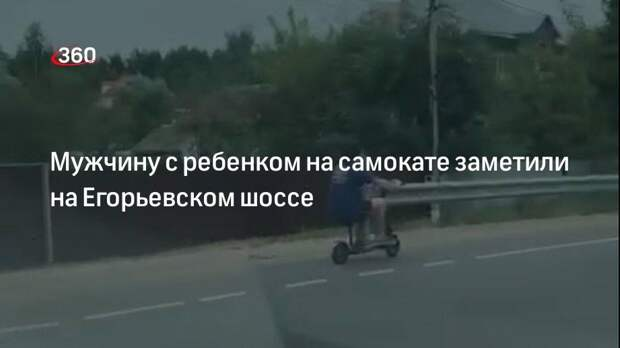 Мужчину с ребенком на самокате заметили на Егорьевском шоссе