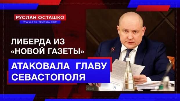 Либерда из «Новой газеты» атаковала главу Севастополя