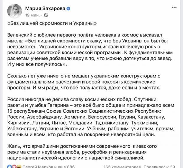 Без лишней скромности и Украины