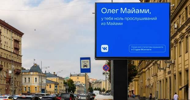«Олег Майами, у тебя ноль прослушиваний из Майами». ВК рекламирует обновление кабинета музыкантов