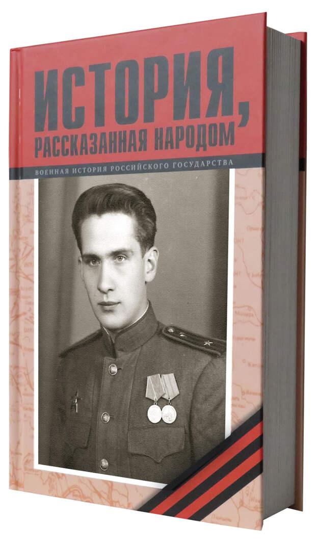 «История, рассказанная народом»: книга о войне и о мире, который спасли наши близкие