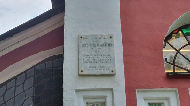Памятная доска. Церковь царевича Димитрия на крови в Угличе