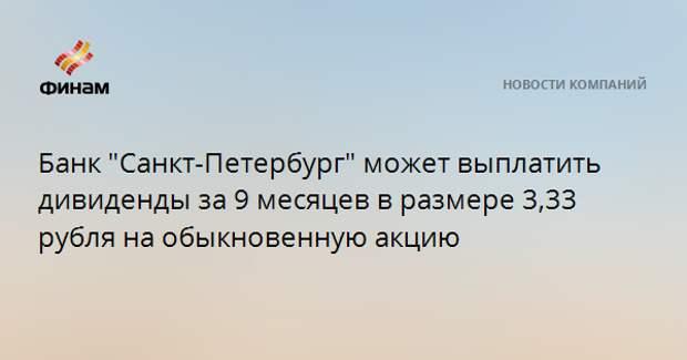 """Банк """"Санкт-Петербург"""" может выплатить дивиденды за 9 месяцев в размере 3,33 рубля на обыкновенную акцию"""