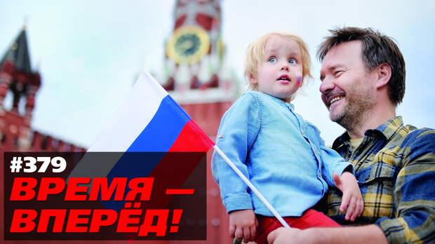 В России объявлен самый важный в истории госзаказ. Как в нём участвовать. Время-Вперёд! №379
