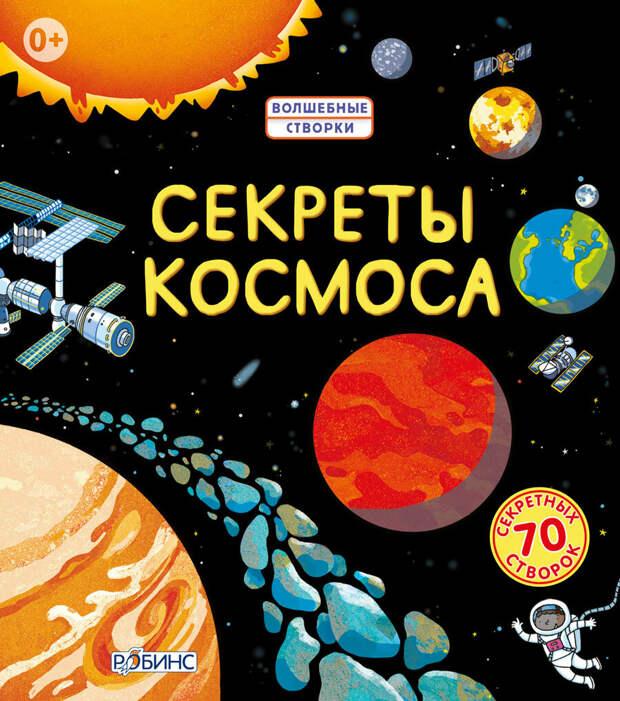 10 лучших книг про космос для детей от 2 до 5 лет