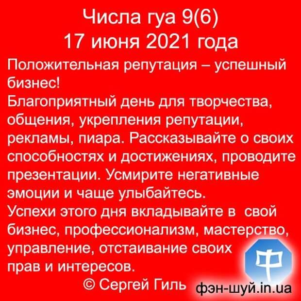 Числа гуа 9(6) 17 июня 2021 года