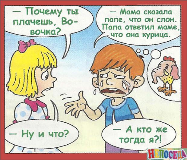 http://malchishki-i-devchonki.ru/anekdoti-pro-vovochku.jpg