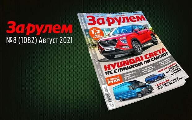 «За рулем» в августе: доработки авто — что под запретом, 12 000 км с новым Дастером, ретротест ЛуАЗа-969