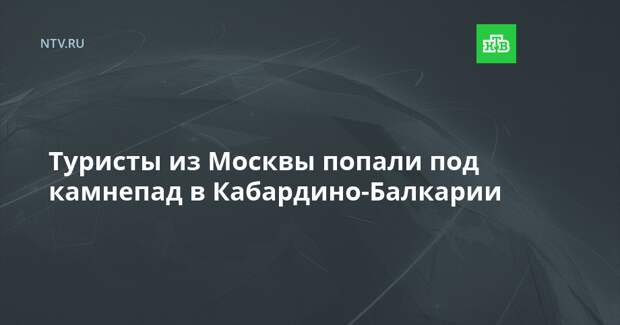 Туристы из Москвы попали под камнепад в Кабардино-Балкарии