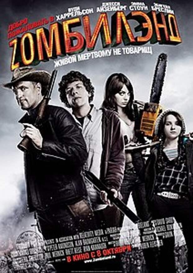 Добро пожаловать в Zомбилэнд. 2009