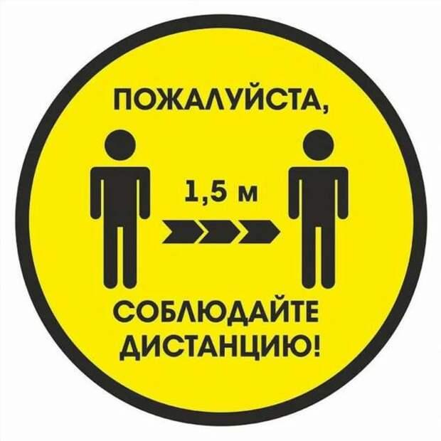 Предупреждающие таблички по коронавирусу. Подборкаchert-poberi-tablichki-koronavirus-22070416012021-10 картинка chert-poberi-tablichki-koronavirus-22070416012021-10
