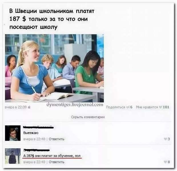 Смешные комментарии. Подборка chert-poberi-kom-chert-poberi-kom-21211230072020-8 картинка chert-poberi-kom-21211230072020-8