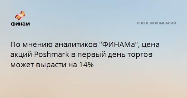 """По мнению аналитиков """"ФИНАМа"""", цена акций Poshmark в первый день торгов может вырасти на 14%"""