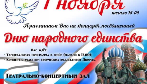 В Подольске 1 ноября пройдет бесплатный концерт ко Дню народного единства