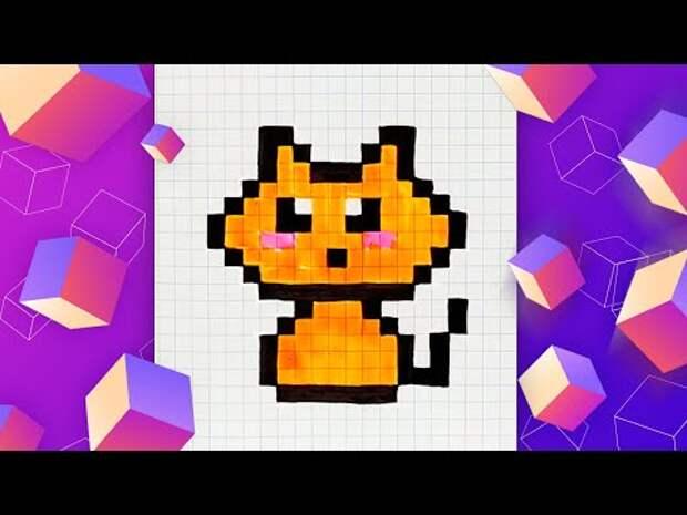 Как нарисовать кошку по клеточкам l Pixel Art
