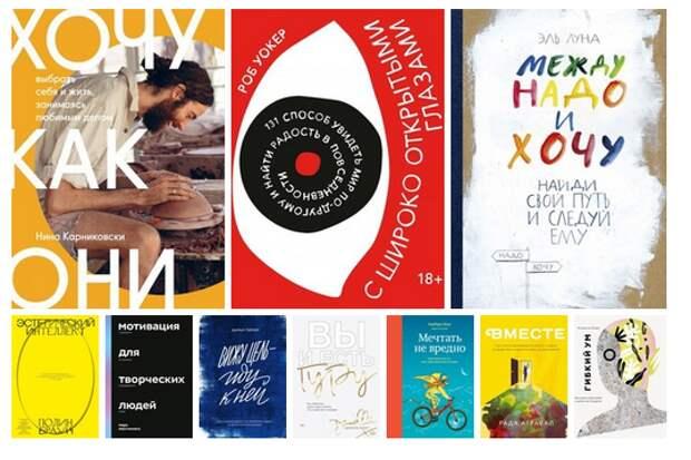 10 отличных книг для творческих людей