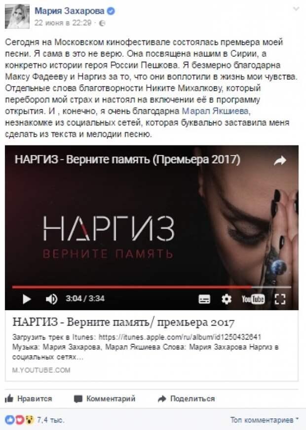 Иностранцы оценили песню Захаровой: спасибо, что раскрыли нам глаза
