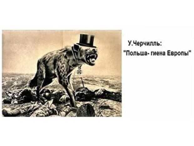 «Гиена Европы» по Черчиллю, никуда не делась