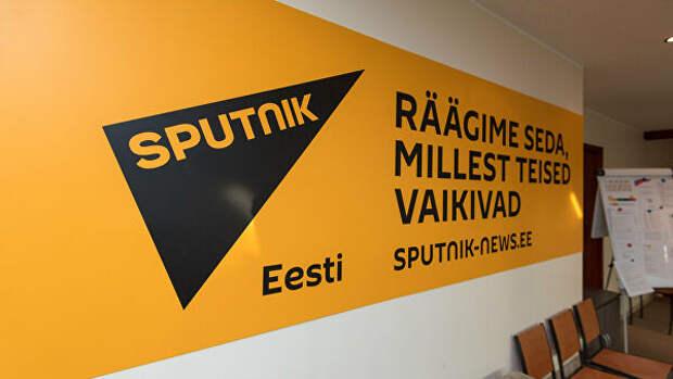 Заявление пресс-службы МИА «Россия сегодня» по ситуации со Sputnik Эстония