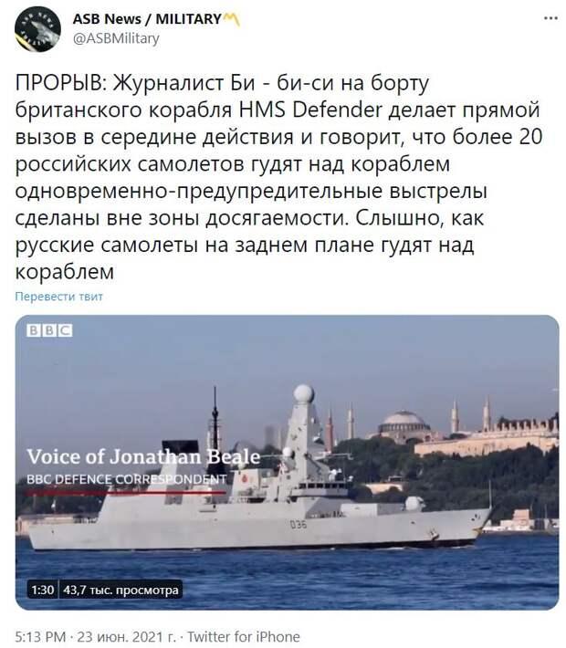 Сегодня британский эсминец признал Крым российской территорией. Буквально в течение нескольких минут