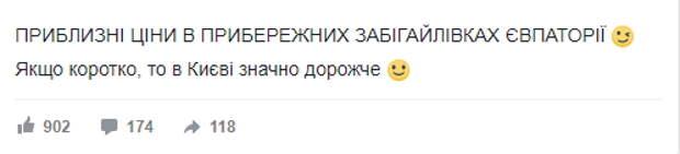 «Для Киева удар ниже желудка». Украинский блогер заглянула в крымское кафе