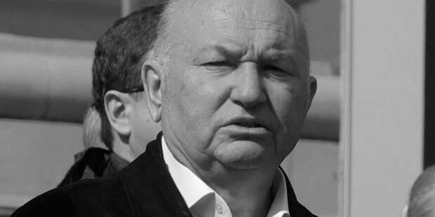 Юрий Лужков похоронен на Новодевичьем кладбище