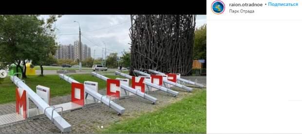 Фото дня: в парке «Отрада» установили качели-балансиры