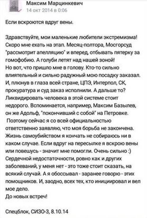 В планы Марцинкевича не входило кончать жизнь суицидом