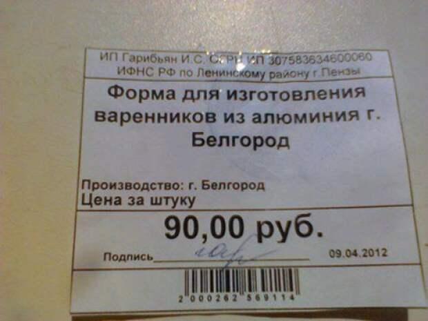Ценники измагазинов, которые заставят вас рыдать