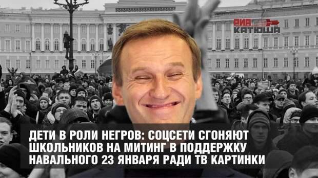 Дети в роли негров: соцсети сгоняют школьников на митинг в поддержку Навального 23 января ради ТВ картинки