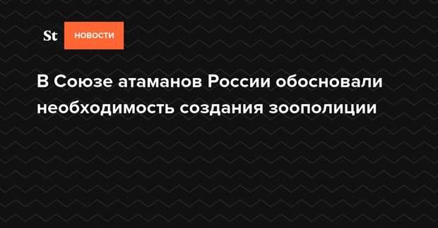 В Союзе атаманов России обосновали необходимость создания зоополиции