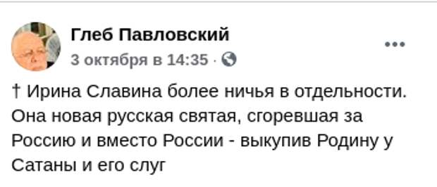 https://www.facebook.com/gleb.pavlovsky